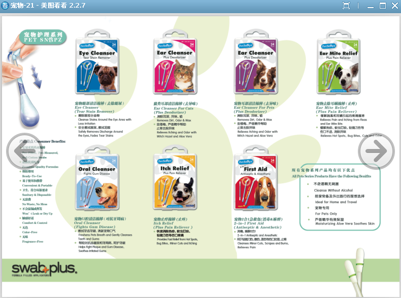 xiuzheng swabplus pet cleanser care swab